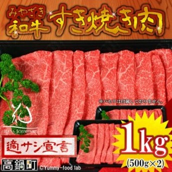 hn <みやざき和牛 すき焼き肉 1kg>2019年10月末迄に順次出荷