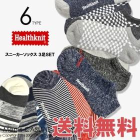 ショートソックス メンズ Healthknit ヘルスニット 3P スニーカーソックス 靴下 3足セット ショート アンクル 通販M3