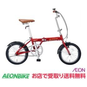折りたたみ 自転車 キャプテンスタッグ AL-FDB161 レッド 変速なし 16型 CAPTAIN STAG お店受取り限定