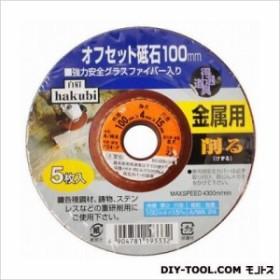HAKUBI 金属用オフセット砥石 100mm 5枚 オフセット砥石100 オフセット 砥石 100