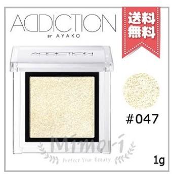 【送料無料】ADDICTION アディクション ザ アイシャドウ #047 1g
