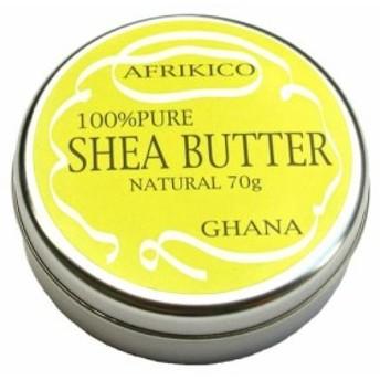 アフリキコ(AFRIKICO)シアバター(未精製100%) (ナチュラル, 70g)
