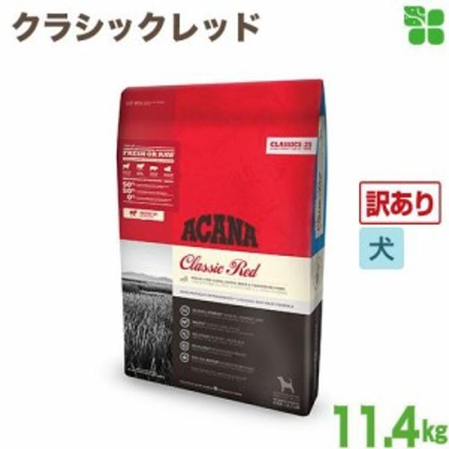 【訳あり】アカナ クラシック 犬用 クラシックレッド 11.4kg