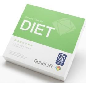 テレビで話題のとっても簡単DNAダイエット【GeneLife Dietジーンライフ ダイエットWeb版】肥満遺伝子検査キット★体質が分かるダイエット検査