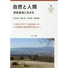 自然と人間 奈良盆地に生きる/木村圭司/稲垣稜/三木理史