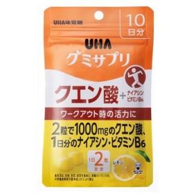 UHAグミサプリ クエン酸 10日分 20粒