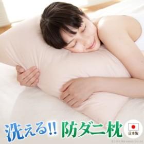 枕 ピロー 洗える 日本製 いつも清潔!洗える 防ダニ枕 コンフォール 43×63cm 枕 日本製 快眠グッズ(代引き不可)【送料無料】