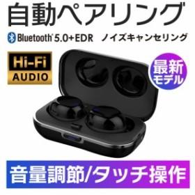 9d7f1b54fe ワイヤレスイヤホン bluetooth イヤホン ワイヤレス ブルートゥース 自動接続 高音質 スポーツ iPhone スマホ 通話 充電 【