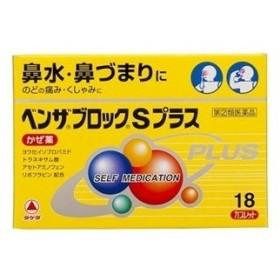 【第(2)類医薬品】ベンザブロックSプラス 18錠