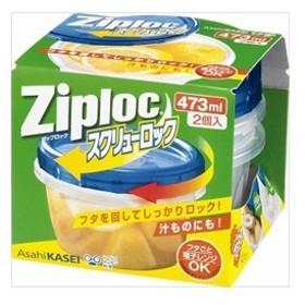 旭化成ホームプロダクツ ジップロック スクリューロック (473ml) 2個 行楽用品 保存容器 ジッパーバック 保存容器(代引不可)
