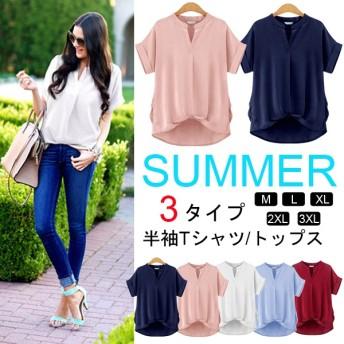 【送料無料】3タイプレディーストップス/半袖 無地Tシャツ/春夏ファッションブラウス