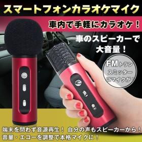 スマートフォン カラオケ マイク fmトランスミッター スマホ ラジオ エコー mb054