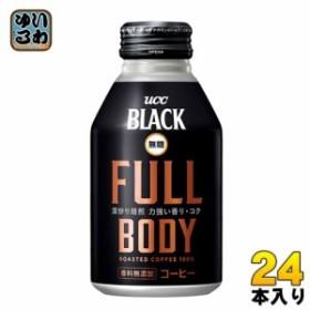 UCC ブラック無糖 FULL BODY 275g ボトル缶 24本入