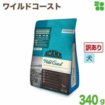 【訳あり】アカナ クラシック 犬用 ワイルドコースト 340g