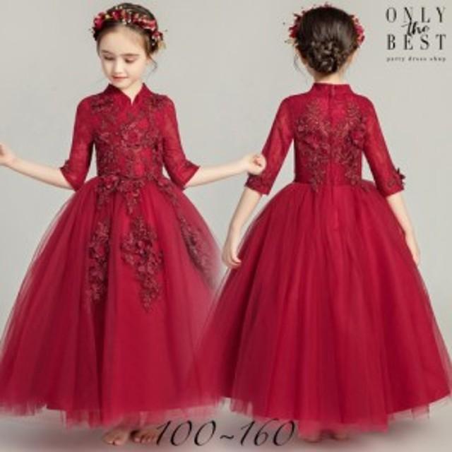 e3371087480fa ロングドレス ワインレッド 女の子 ピアノ 発表会 ドレス 子供 130 140 150 160 ドレス 子供