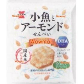 UU岩塚製菓 20枚 小魚とアーモンドせんべい×12個【1k】