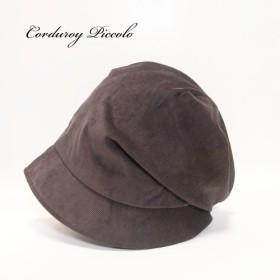 ピッコロ・コーデュロイ/Sサイズ ダークブラウン コットン キャスケット 秋冬 たためる帽子 風に飛ばない帽子 UV対策