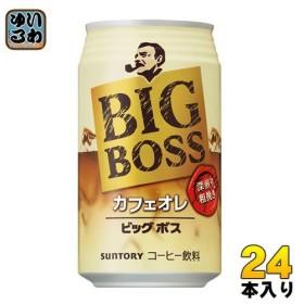 サントリー BIG BOSS ビッグ ボス カフェオレ 350g 缶 24本入〔缶コーヒー〕