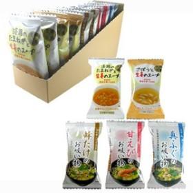 e有機生活 お吸い物3種と生姜のスープ2種の20個セット