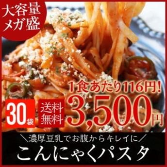 パスタ 30パック(パスタの素なし) 濃厚豆乳 こんにゃくパスタ こんにゃく麺 置き換え 糖質制限