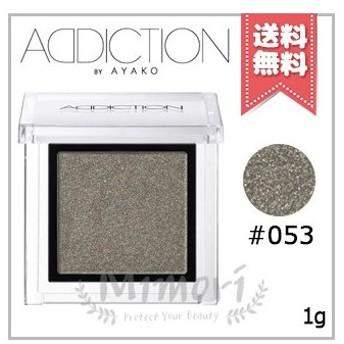 【送料無料】ADDICTION アディクション ザ アイシャドウ #053 1g