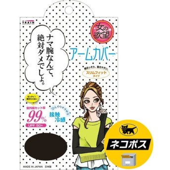 【ネコポス専用】トレイン 女の欲望 COOL&UV アームカバー ブラック フリーサイズ