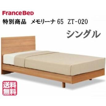 地域限定【シーツプレゼント】シングル 送料無料 France Bed メモリーナ65ZT-020 ナチュラルフレーム+マットレス