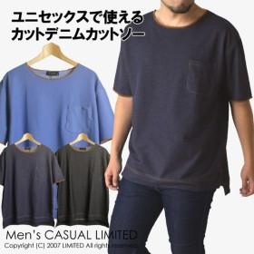 ビッグTシャツ メンズ カットソー ドロップショルダー カットデニム ポケ付き ルーズ オーバーサイズ 通販M15