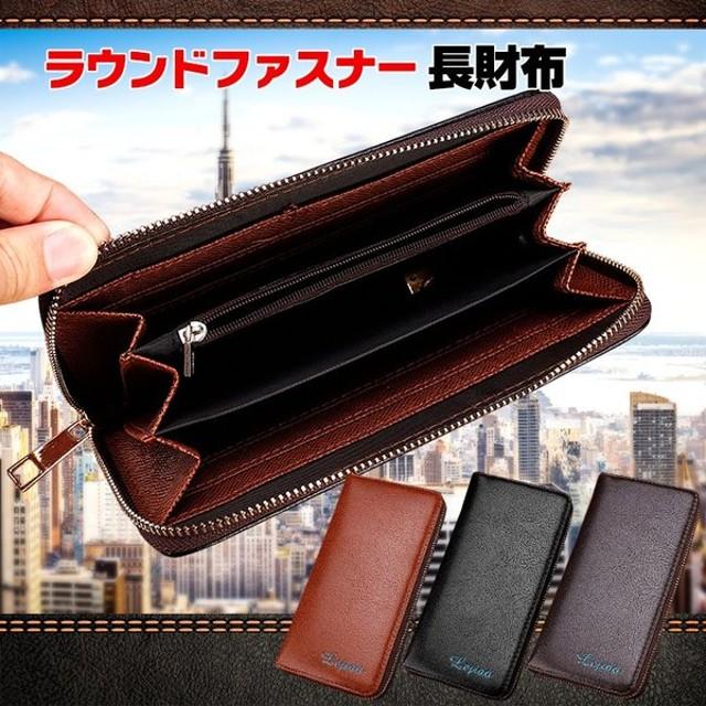 財布 長財布 メンズ 小銭入れ付き 多機能 大容量 ラウンドファスナー シンプル ap066