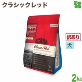 【訳あり】アカナ クラシック 犬用 クラシックレッド 2kg