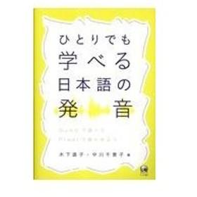 ひとりでも学べる日本語の発音/木下直子