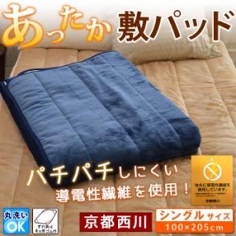 京都西川 あったか 敷きパッド 導電性繊維 シングルサイズ 100×205cm ウォッシャブル 秋冬用