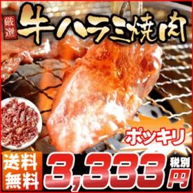 訳あり 牛 ハラミ 焼肉 1kg (5px200g) 豪州 NZ産 | 送料無料 | 焼き肉 バーベキュー BBQ 肉