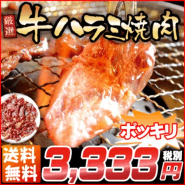 訳あり 牛 ハラミ 焼肉 1kg (5px200g) 豪州 NZ産   送料無料   焼き肉 バーベキュー BBQ 肉