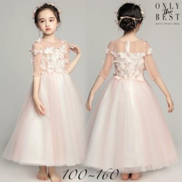 639b73cc4980e 蝶のロングドレス ピンクベージュ ピアノ 発表会 ドレス 子供 130 140 150 160 ドレス