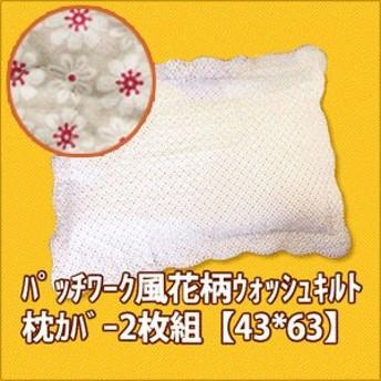 枕カバー お洒落 かわいい 43×63 小花枕カバー 普通判 2P 4363 2149-00(代引不可)【送料無料】