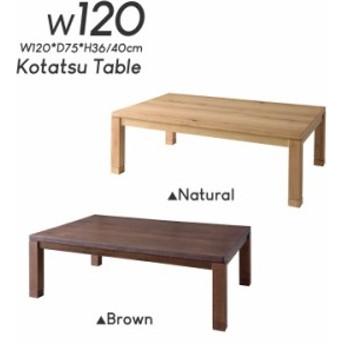 こたつ テーブル 120cm 座卓 国産 木製 天然木 オーク センターテーブル リビング コタツテーブル シンプル 和風 長方形 和室 洋室 KTJ-1
