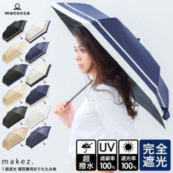 日傘 ブラックコーティング晴雨兼用傘 遮光率・UV遮蔽率100% 完全遮光 日傘 晴雨兼用 折畳み傘 makez.