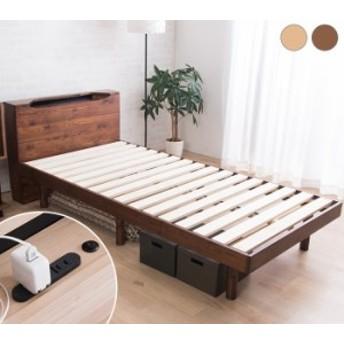 すのこベッド シングル ベッド コンセント付 照明付き 頑丈 シンプル 高さ2段階 脚 LED照明付き 宮付 浮造り仕上げ(代引不可)【送料無料