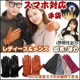 手袋 スマートフォン対応 メンズ レディース スマホ タッチパネル 防寒 グローブ 冬 ap019