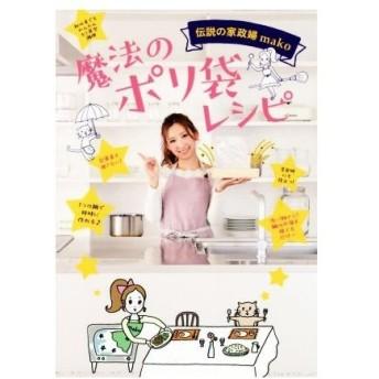 魔法のポリ袋レシピ 伝説の家政婦mako 美人開花シリーズ/mako(著者)
