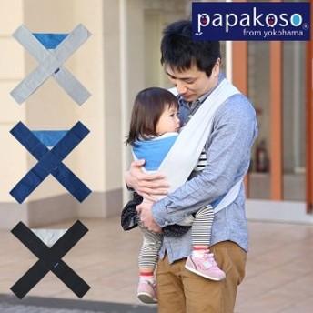 パパ用抱っこ紐 papakoso パパコソ 3サイズ M L XL パパ用 クロス式 簡易抱っこ紐 papa-dakko 布製 コンパクト 出産祝い(代引不可)【送料