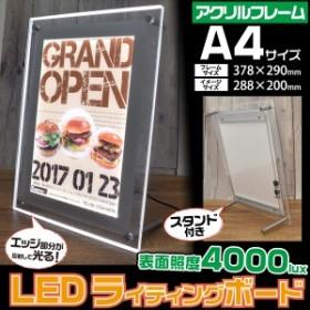 LEDライティングボード A4サイズ アクリルフレーム スタンド付き 看板 メニューボード アルミフレーム POP カフェ レストラン 案内板