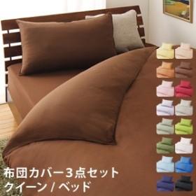 布団カバー 3点セット ベッドタイプ クイーン クィーン ベッド シーツ 北欧 掛け布団 枕 10色×3サイズから選べる!やわらか素材の布団カ