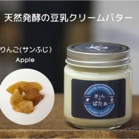 【2019季節限定】豆乳発酵クリームバター『きんのばたぁ』 りんご(サンふじ)
