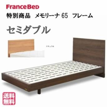 France Bedベッドフレームセミダブル 送料無料 日本製メモリーナ65フレーム ナチュラル スノコ床板 高さ調節脚付き