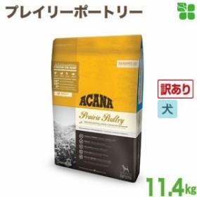 【訳あり】アカナ クラシック 犬用 プレイリーポートリー 11.4kg