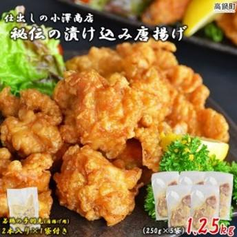oz_x1 <仕出しの小澤商店秘伝の漬け込み唐揚げ 1.25kg+若鶏の手羽先(唐揚げ用) 2本入り×1袋>1か月以内に順次出荷