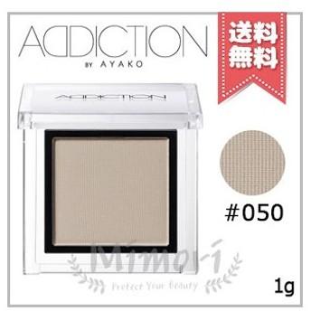 【送料無料】ADDICTION アディクション ザ アイシャドウ #050 1g