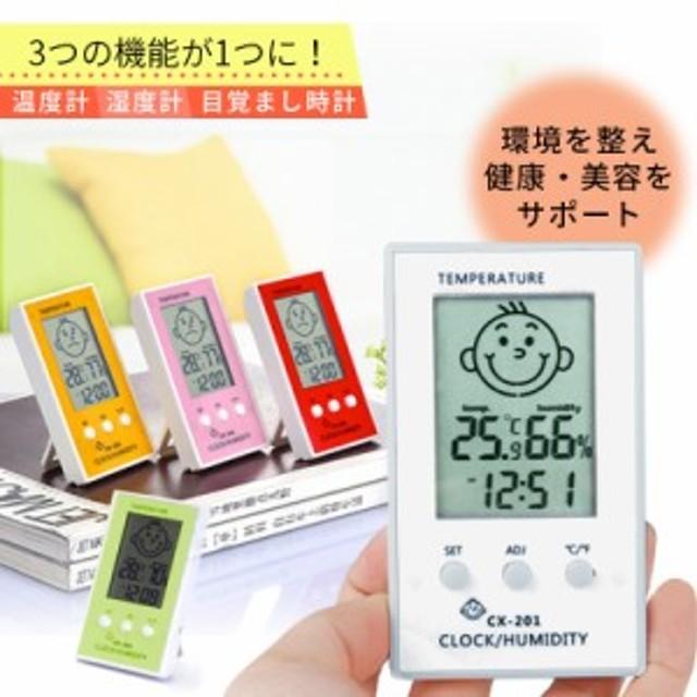 時計 壁掛け 目覚まし時計 デジタル時計 卓上 温湿度計 デジタル マグネット マルチ 温度計 湿度計 アラーム 多機能 大画面 スタンド
